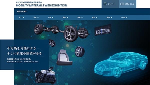 新たな自動車関連業種向け特設ページ