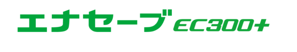 エナセーブEC300+ロゴ