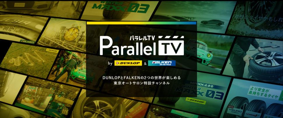 「パラレルTV」イメージ