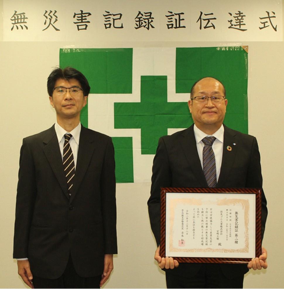大野署長(左)から記録証を授与される石田工場長