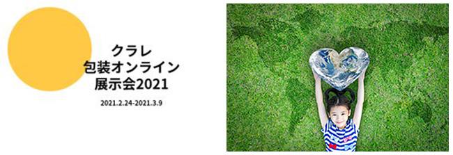 「包装オンライン展示会2021」を開催