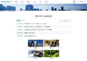 白石カルシウム株式会社