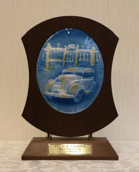 トヨタ自動車の「技術開発賞」受賞
