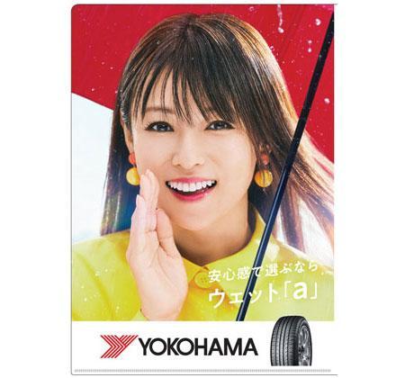 深田恭子さんのクリアファイルプレゼント
