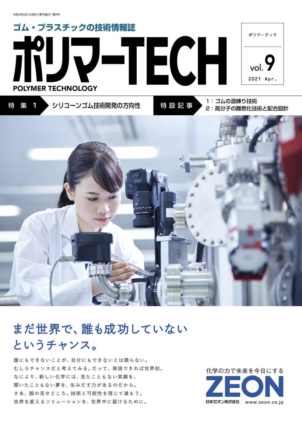 ポリマーTECH Vol.9表紙