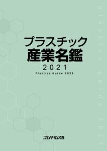 プラスチック産業名鑑2021