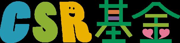 「住友ゴムCSR基金」ロゴ