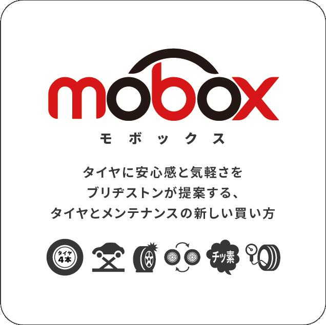 タイヤのサブスクリプションサービス「モボックス」