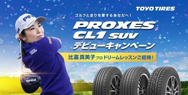 「プロクセスCL1・SUV」デビューキャンペーン