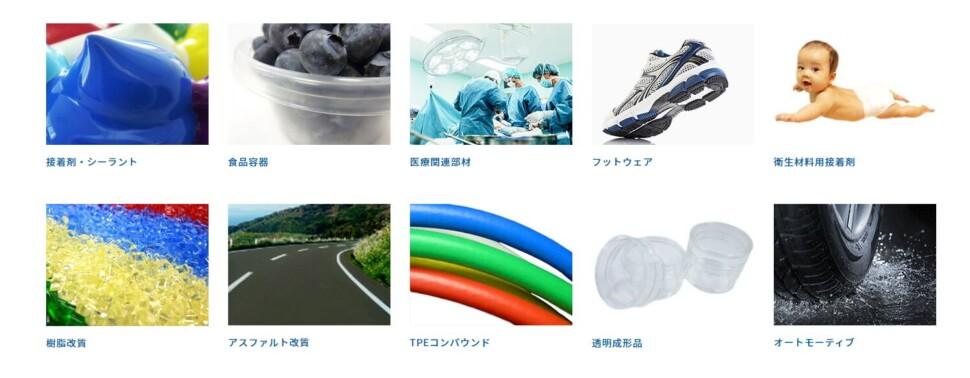 TPE・合成ゴム総合情報サイト