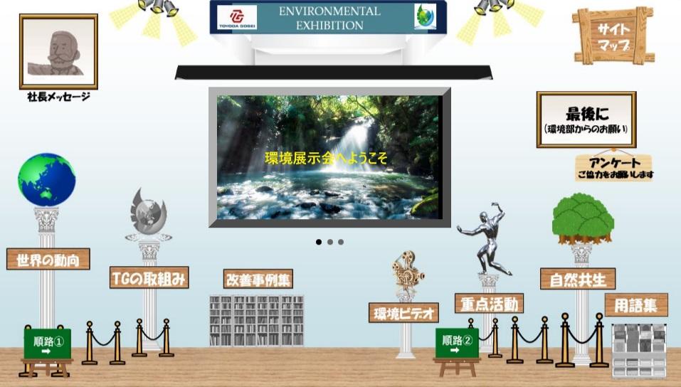 バーチャル環境展示会のメニュー画面