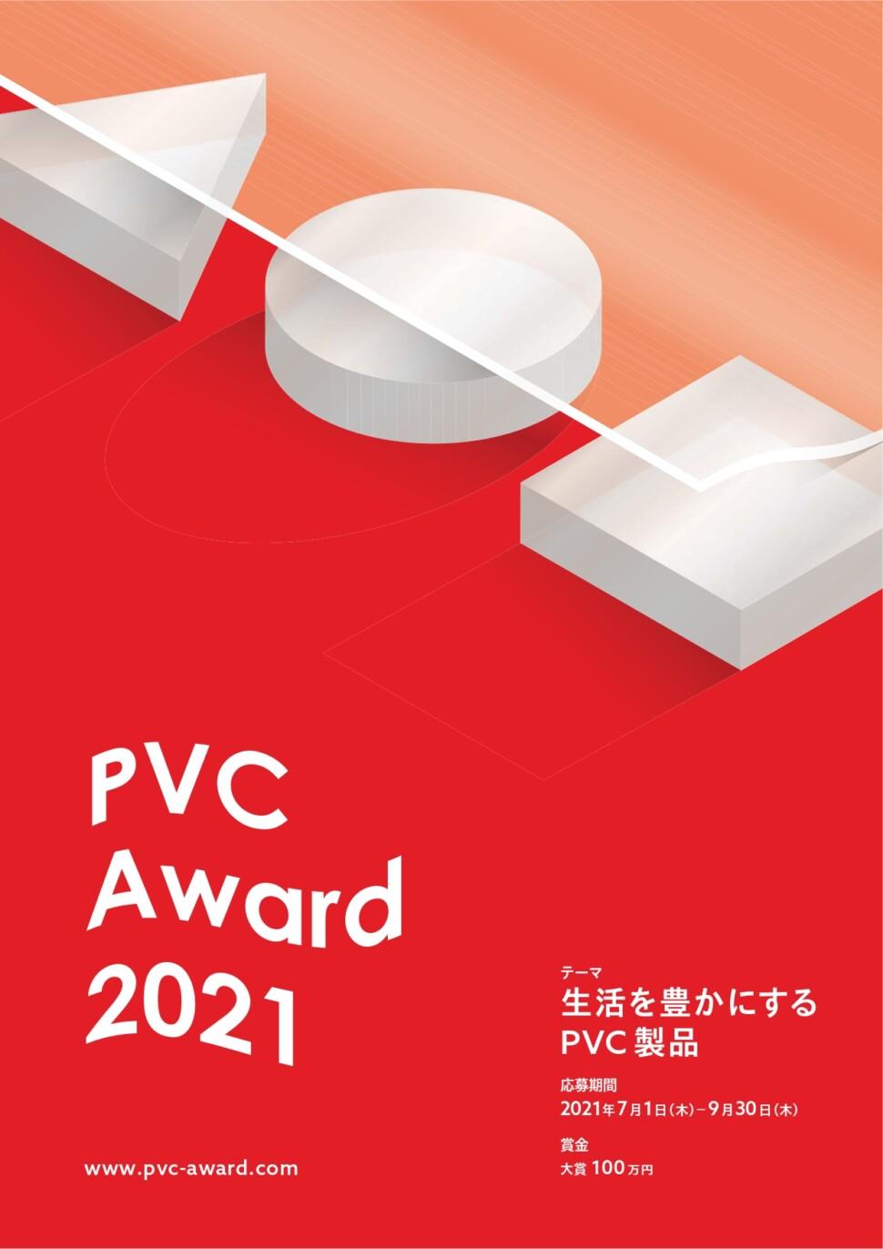PVCaward_