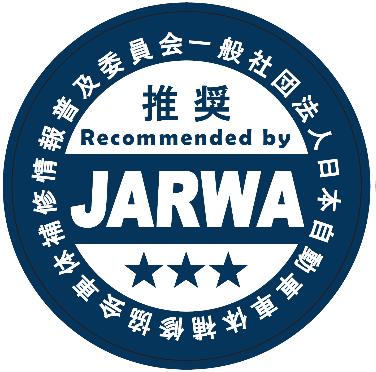 JARWAからも推奨