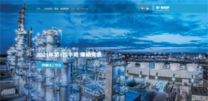 TPE ベンダーリスト- BASFジャパン