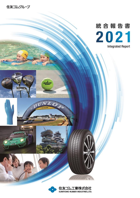 「統合報告書2021」を発行