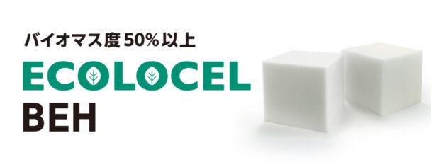 バイオマスウレタンフォーム「エコロセル」を開発