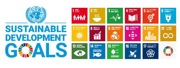 SDGs(持続可能な開発目標)17の目標