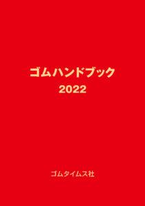 HB2022-211x300
