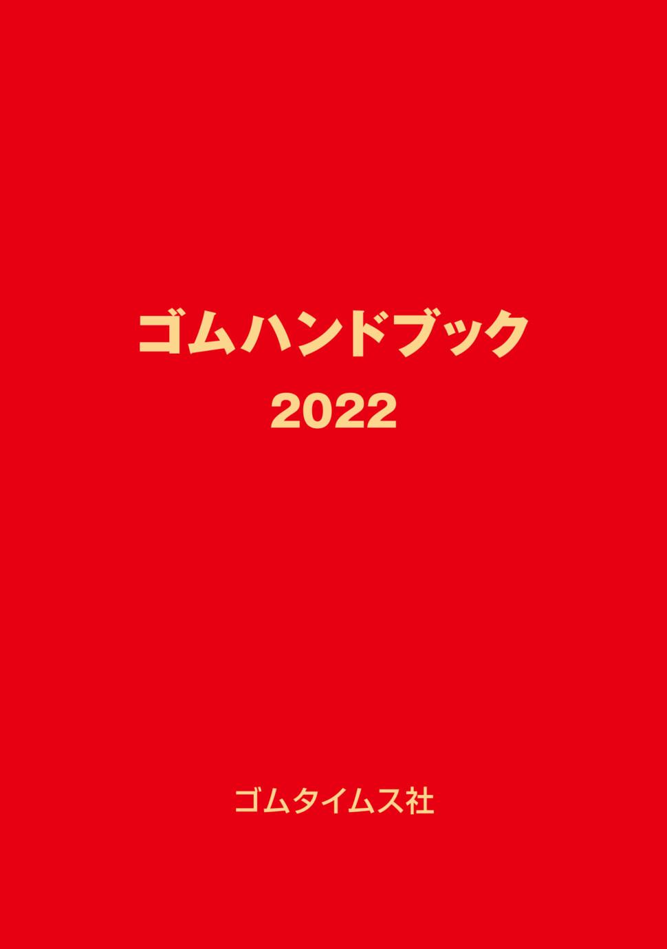 ゴムハンドブック2022