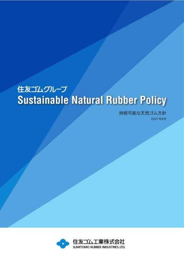 住友ゴムグループが刷新 「持続可能な天然ゴム方針」