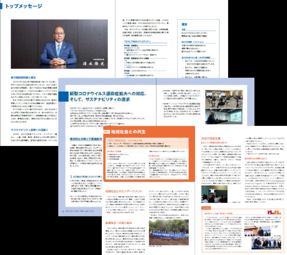 「Sustainability Report」 内容