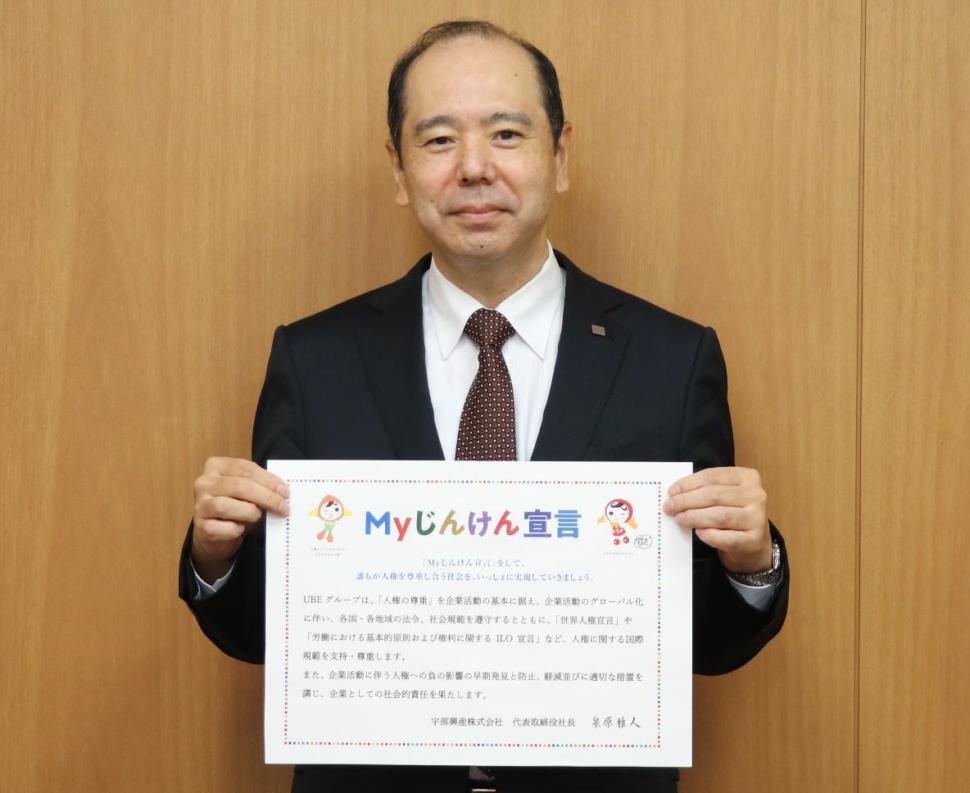 宣言文を持つ泉原社長