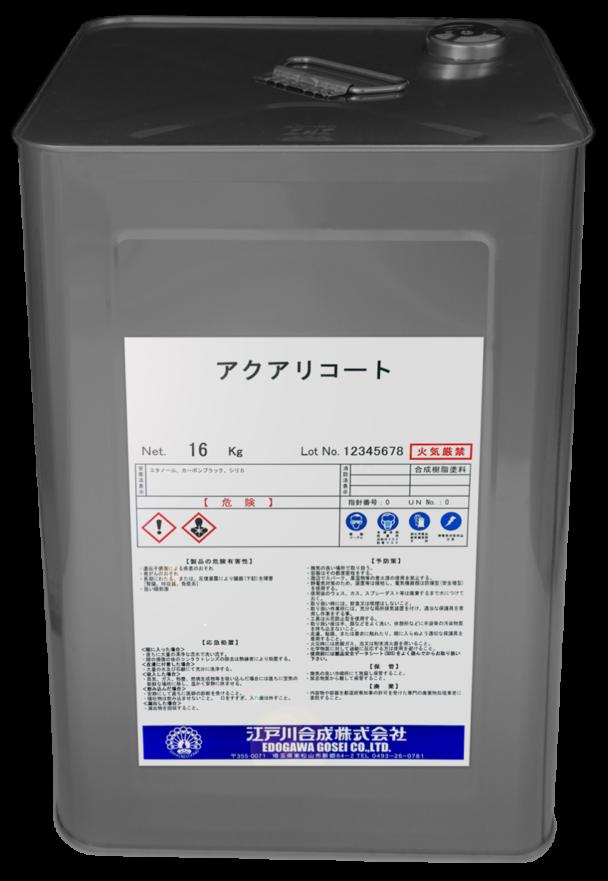 江戸川合成、水性タイヤ塗料 アクアリコートを本格発売
