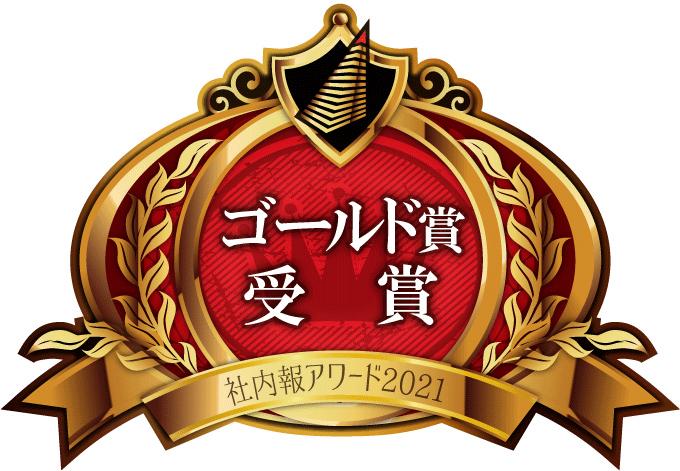 「社内報アワード2021」でゴールド賞