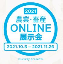 「農業・畜産オンライン展示会2021」を開催