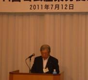 来賓の西河日本ゴム工業会副会長