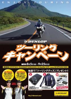 「ツーリングキャンペーン」のポスター
