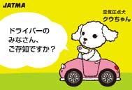"""空気圧点犬""""クウ""""ちゃん"""