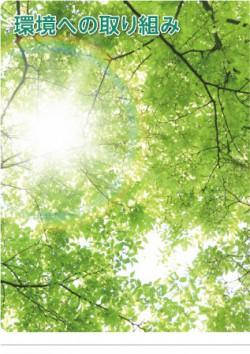 環境・社会活動報告書2011