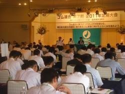 ゴム連合の定期大会の会場
