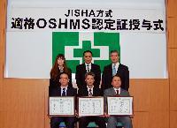 JISHA方式適格OSHMS認定証を持つ沈勇杭州横浜輪胎有限公司安全課課長(前列左)、前田松太郎尾道工場長(前列中央)、王偉風蘇州優科豪馬輪胎有限公司安全課課長(前列右)。後列左が張歓安全衛生推進室員。