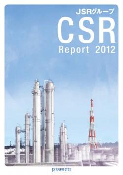 JSRグループCSRレポート2012表紙