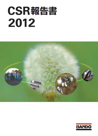 「CSR報告書2012」表紙